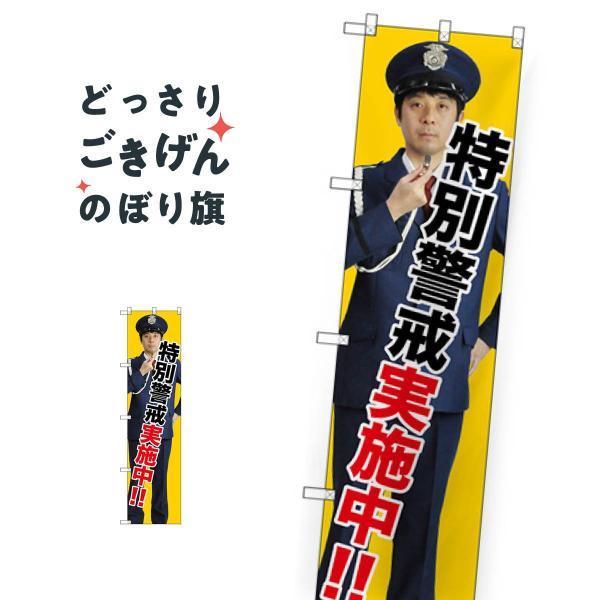 スリムサイズ 特別警戒実施中 のぼり旗 GNB-2691