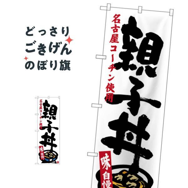 名古屋コーチン親子丼 のぼり旗 SNB-3552