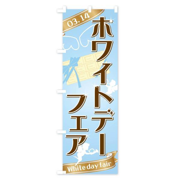のぼり旗 ホワイトデー goods-pro 02