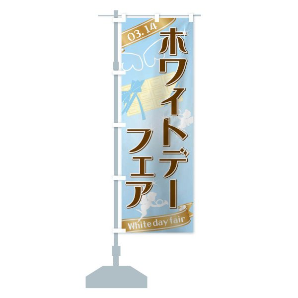 のぼり旗 ホワイトデー goods-pro 13