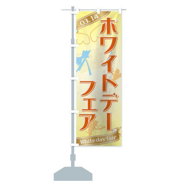 のぼり旗 ホワイトデー goods-pro 14