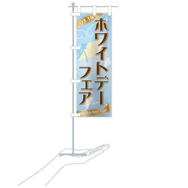 のぼり旗 ホワイトデー goods-pro 16