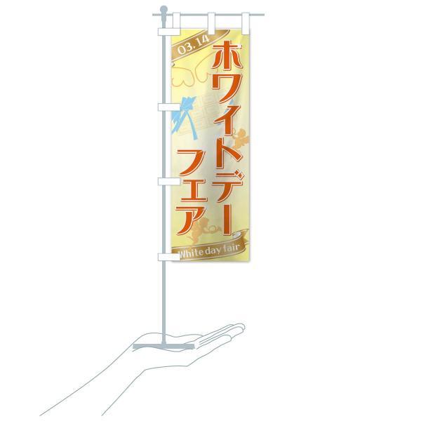 のぼり旗 ホワイトデー goods-pro 17