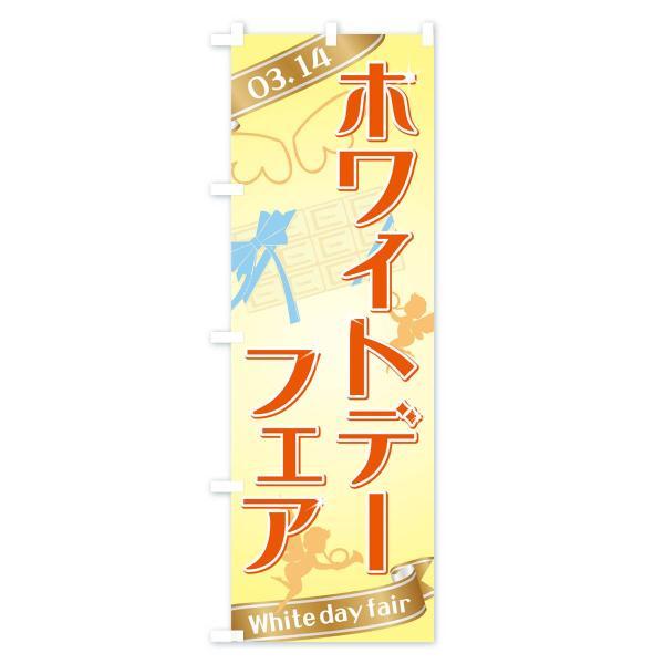 のぼり旗 ホワイトデー goods-pro 03