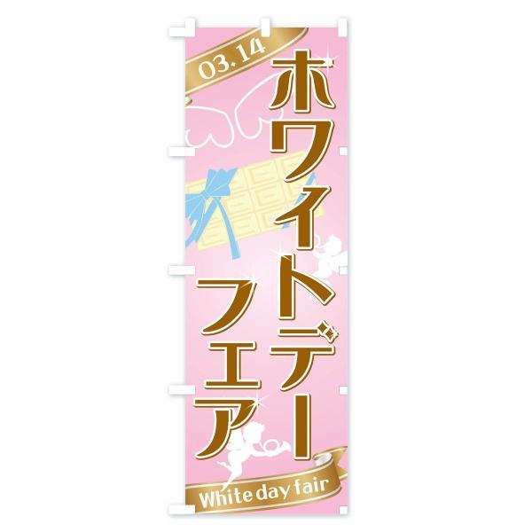 のぼり旗 ホワイトデー goods-pro 04