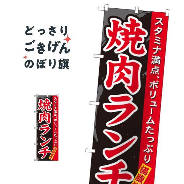 焼肉ランチ のぼり旗 7504