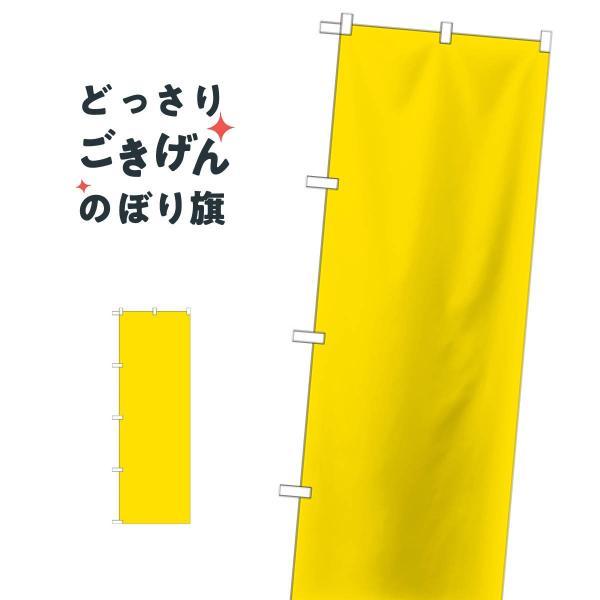 濃黄無地 のぼり旗 GNB-1956