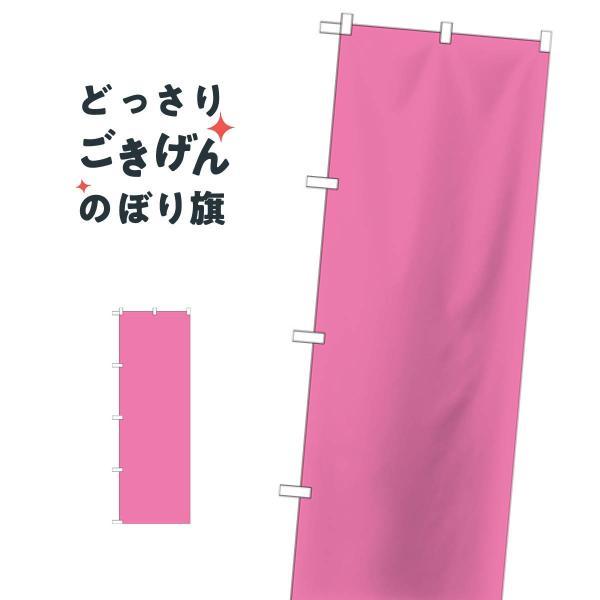 ピンク無地 のぼり旗 GNB-1958