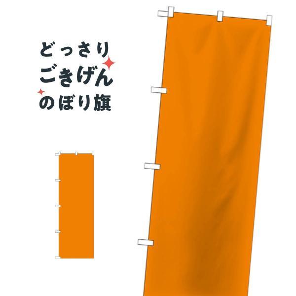 オレンジ無地 のぼり旗 GNB-1955