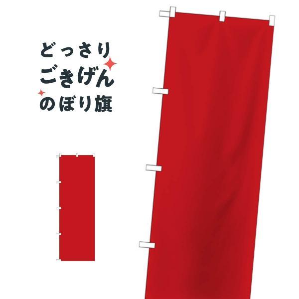 濃赤無地 のぼり旗 GNB-1953
