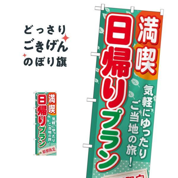 満喫日帰りプラン のぼり旗 GNB-224