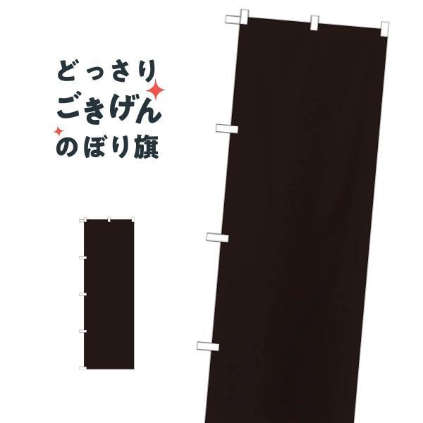 ブラック無地 のぼり旗 GNB-1944