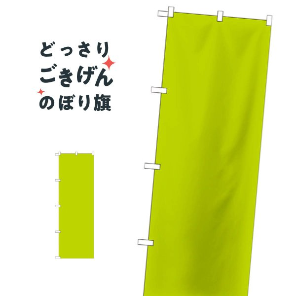 うす黄緑無地 のぼり旗 GNB-1946