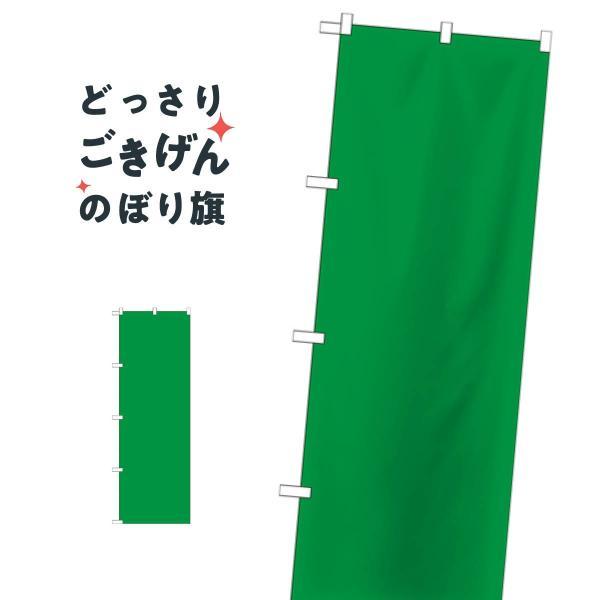 緑無地 のぼり旗 GNB-1947