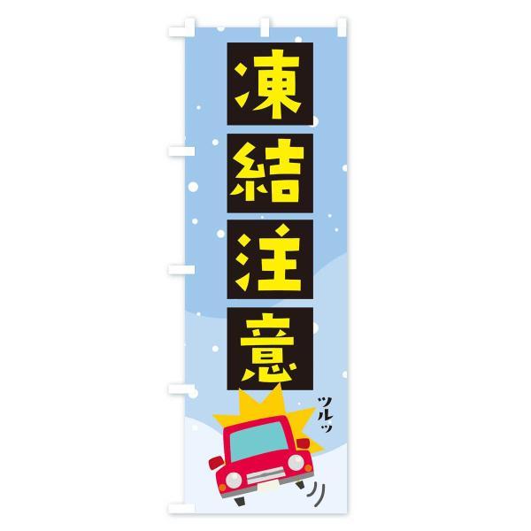 のぼり旗 凍結注意|goods-pro|02
