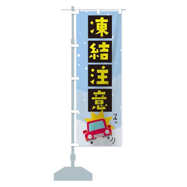 のぼり旗 凍結注意|goods-pro|13