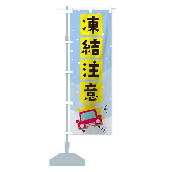 のぼり旗 凍結注意|goods-pro|14