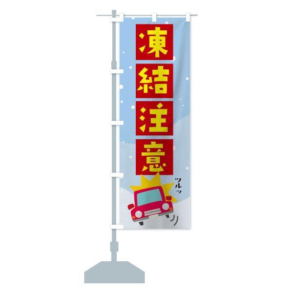 のぼり旗 凍結注意|goods-pro|15