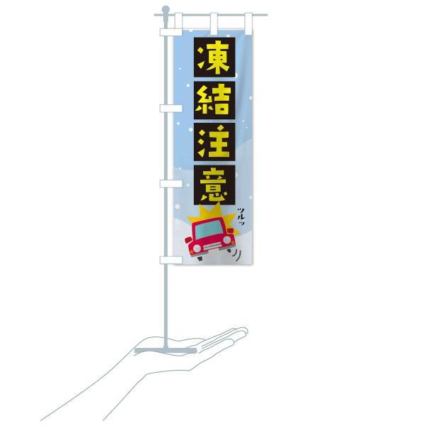 のぼり旗 凍結注意|goods-pro|16