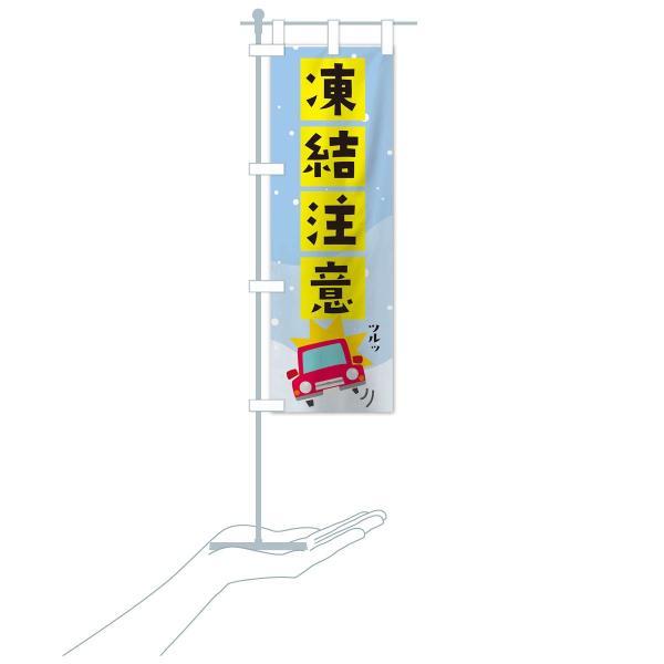 のぼり旗 凍結注意|goods-pro|17
