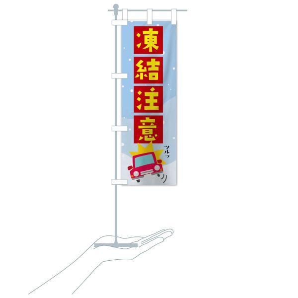 のぼり旗 凍結注意|goods-pro|18