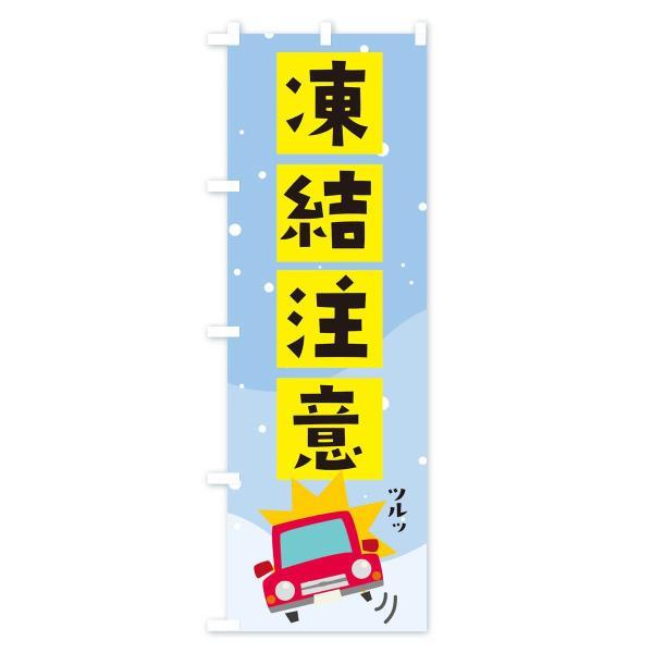 のぼり旗 凍結注意|goods-pro|03