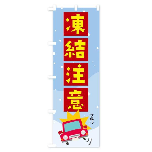 のぼり旗 凍結注意|goods-pro|04