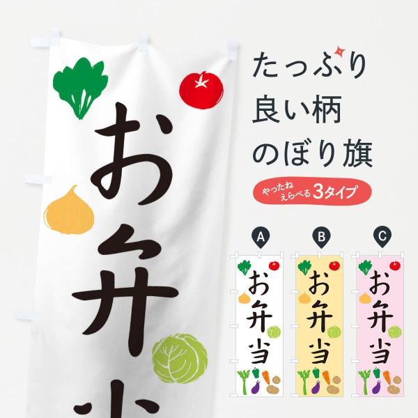 のぼり旗 お弁当|goods-pro