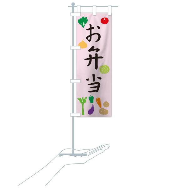 のぼり旗 お弁当|goods-pro|18
