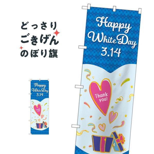 ホワイトデー のぼり旗 GNB-3529