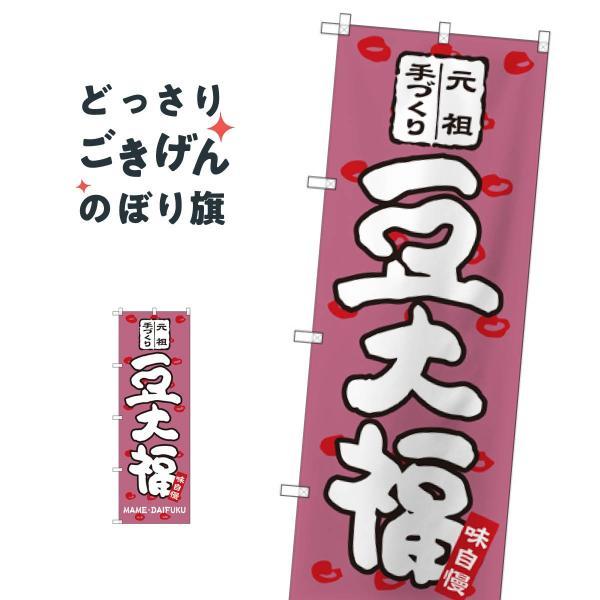 豆大福 のぼり旗 SNB-2111