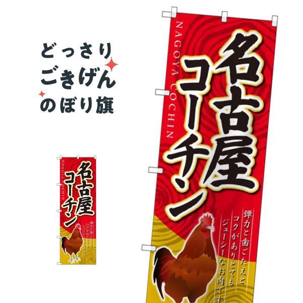 名古屋コーチン のぼり旗 SNB-2113