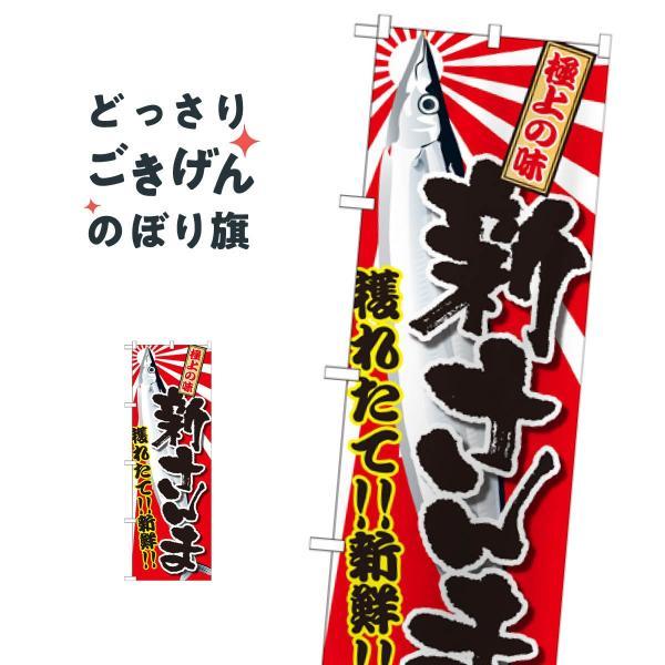 新さんま のぼり旗 SNB-2355