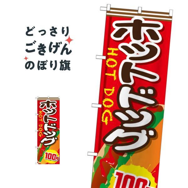 ホットドッグ100円 のぼり旗 SNB-653