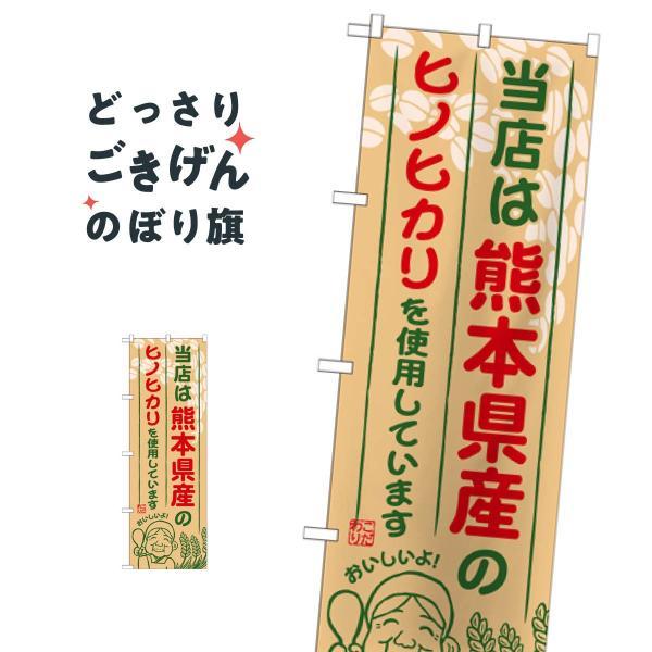 熊本県産のヒノヒカリ のぼり旗 SNB-945