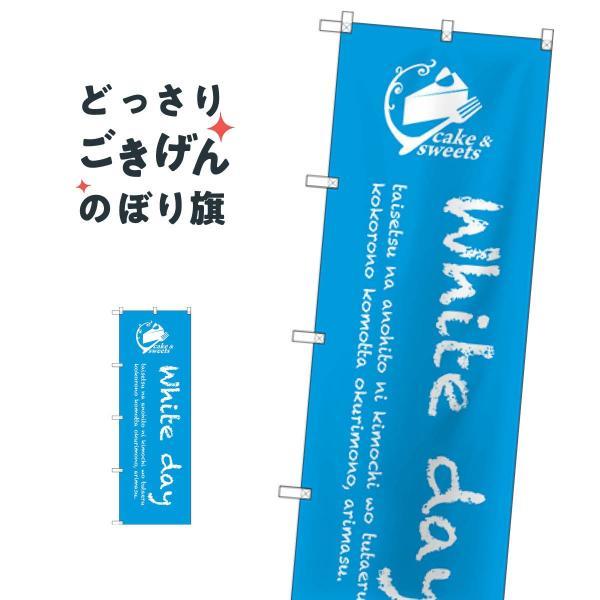 ホワイトデー のぼり旗 SNB-2815