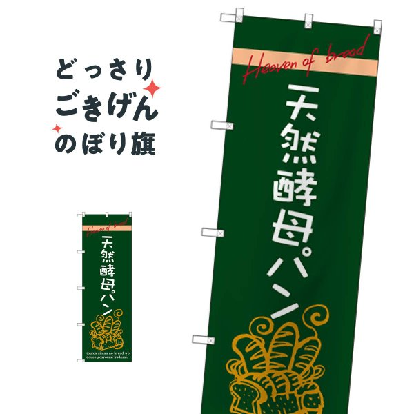 天然酵母パン のぼり旗 SNB-2927