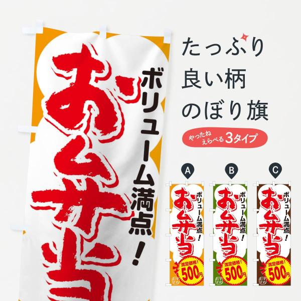 500円のぼり旗