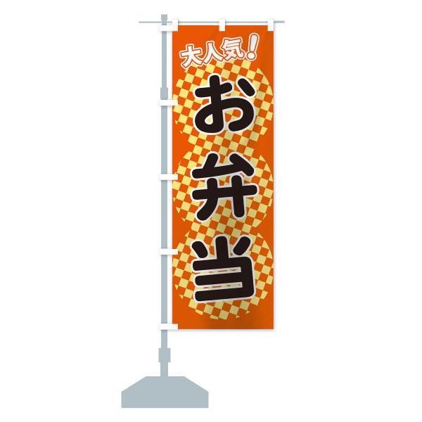 のぼり旗 お弁当|goods-pro|14