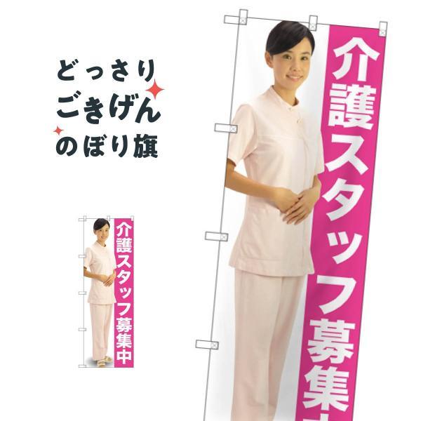 介護スタッフ募集中 のぼり旗 GNB-2609
