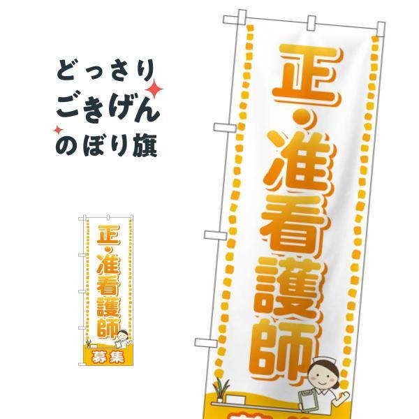 正・准看護師募集 のぼり旗 GNB-2519