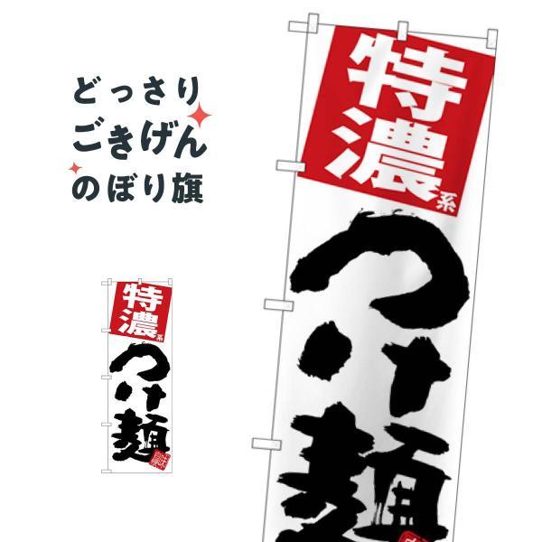 特濃つけ麺 のぼり旗 SNB-5062
