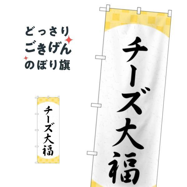 チーズ大福 のぼり旗 SNB-5204