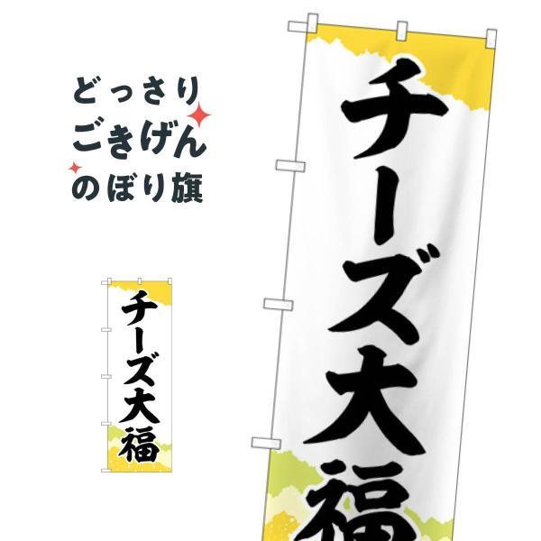 チーズ大福 のぼり旗 SNB-5207