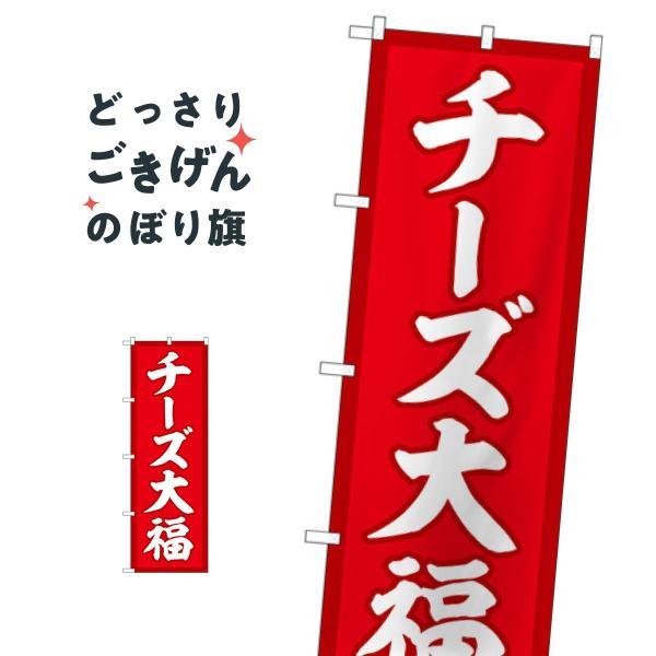 チーズ大福 のぼり旗 SNB-5205