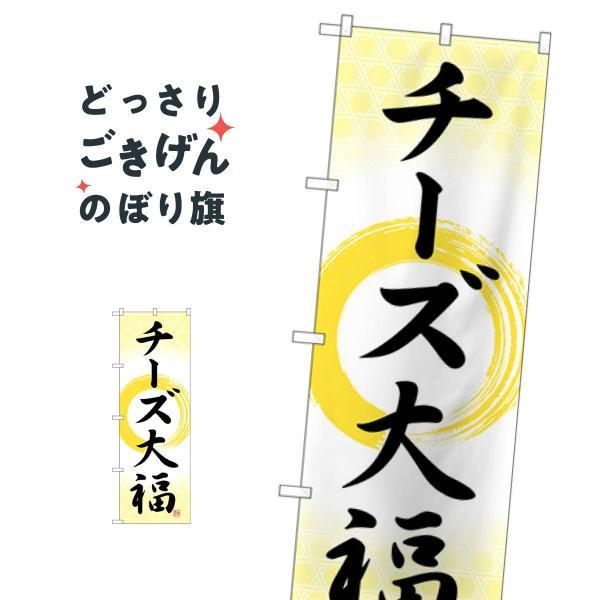 チーズ大福 のぼり旗 SNB-5206
