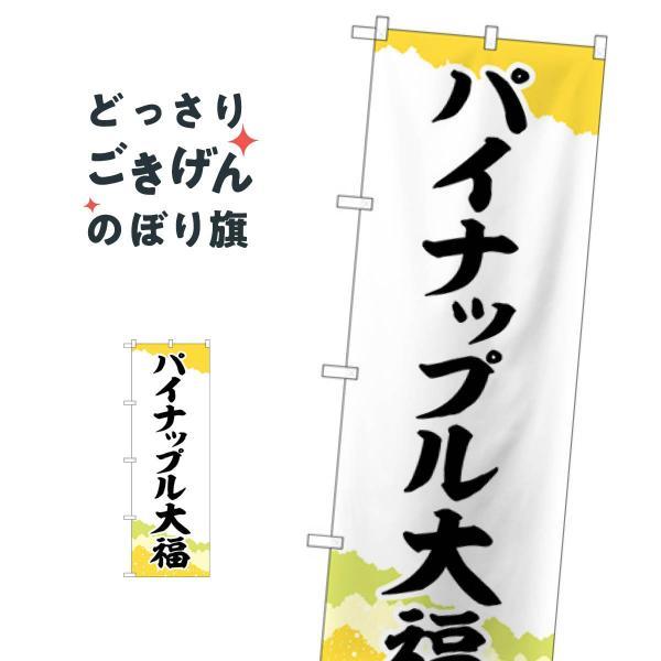パイナップル大福 のぼり旗 SNB-5178