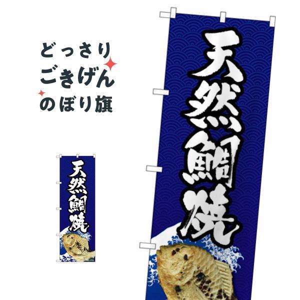 天然鯛焼 のぼり旗 82718