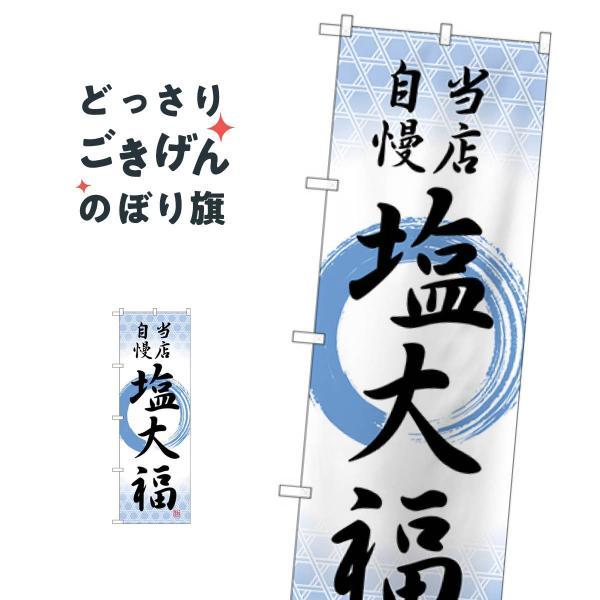 塩大福 のぼり旗 SNB-5142