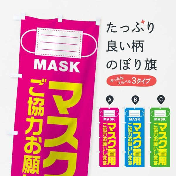 マスク着用のぼり旗